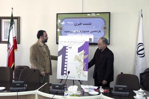 رونمایی از پوستر یازدهمین جشنواره فیلم فجر مشهد
