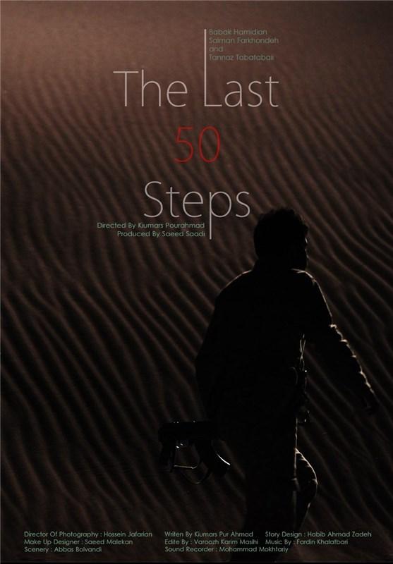پوستر «پنجاه قدم آخر» جدیدترین ساخته سینمایی کیومرث پوراحمد رونمایی شد