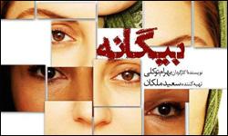 از پوستر فیلم «بیگانه» جدیدترین اثر سینمایی بهرام توکلی رونمایی شد