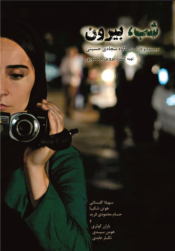 پوستر «شب، بیرون» رونمایی شد/ فیلمی به تهیه کنندگی پرویز پرستویی و با بازی باران کوثری