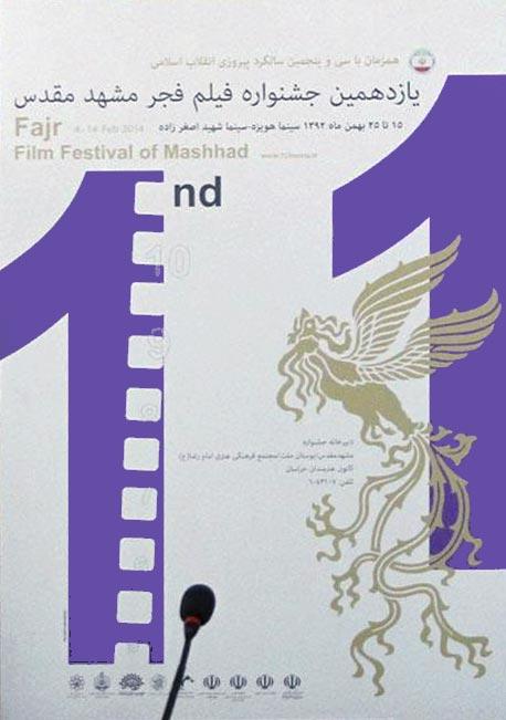 اسامی فیلمهای یازدهمین جشنواره فیلم فجر در مشهد اعلام شد