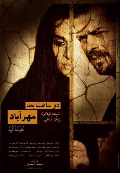 پوستر فیلم سینمایی «دو ساعت بعد، مهرآباد» رونمایی شد