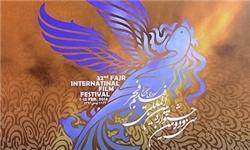 جزئیات مراسم افتتاحیه فیلم فجر در تالار وحدت