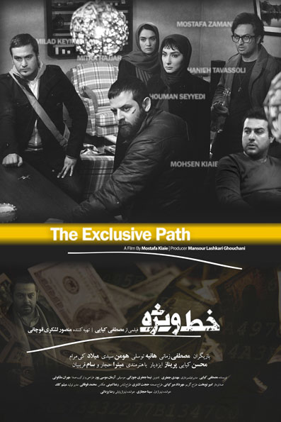 از پوستر جدید فیلم «خط ویژه» با بازی هانیه توسلی، میترا حجار و مصطفی زمانی رونمایی شد