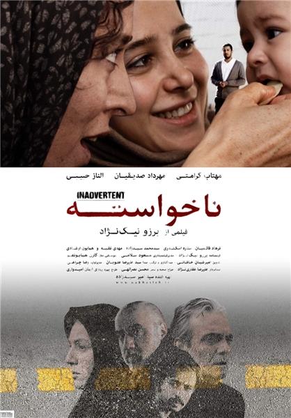 رونمایی از پوستر «ناخواسته»/ فیلمی که مخاطبانش را غافلگیر کرد