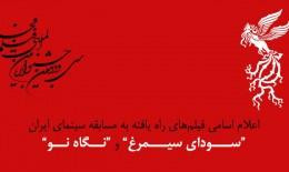 اعلام اسامی فیلم های راه یافته به بخش مسابقه سودای سیمرغ و نگاه نو سی و دومین جشنواره فیلم فجر