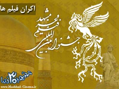 برنامه اکران روز سوم جشنواره فجر مشهد