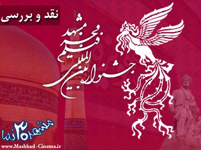 جلسات نقدو برسی در جشنواره فیلم مشهد برگزار خواهد شد