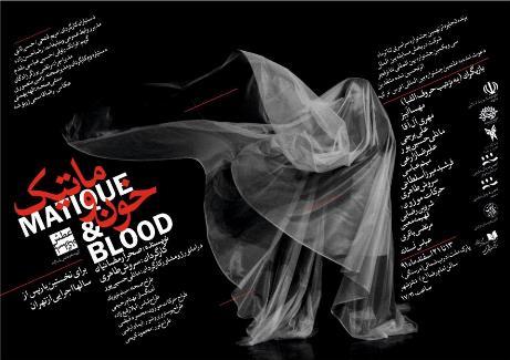 """""""خون و ماتیک"""" در تئاتر شهر مشهد"""