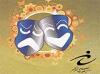 درخشش هنرمندان و تئاتر مشهد در جشنواره تئاتر بسيج کشور