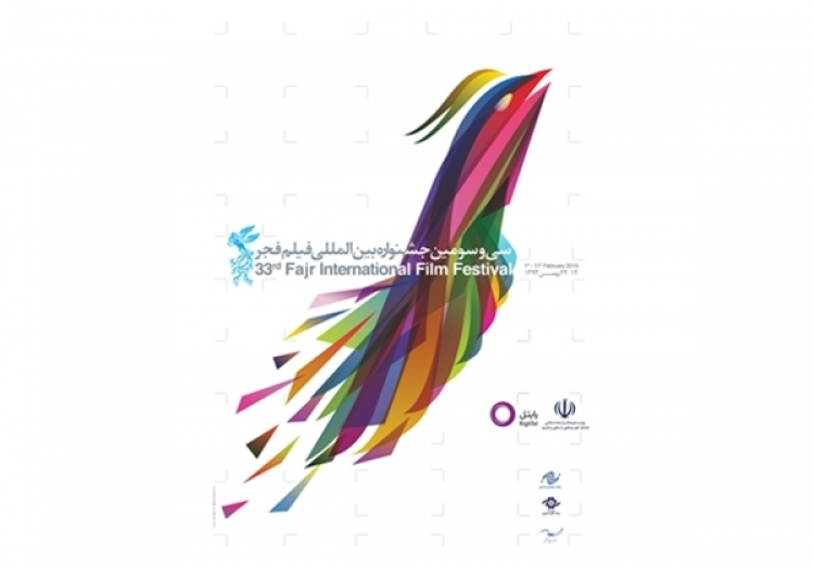 نامزدهای بخش سودای سیمرغ جشنواره سی و سوم فجر اعلام شد