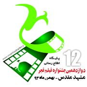 اکران ده فیلم در مشهد / آغاز از 16 بهمن ماه