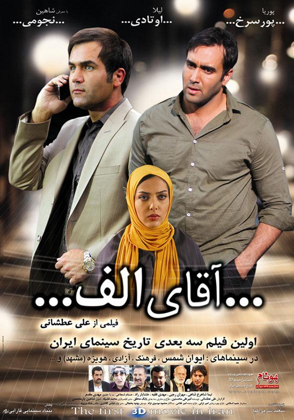 از پوستر اولین فیلم سه بعدی سینمای ایران رونمایی شد