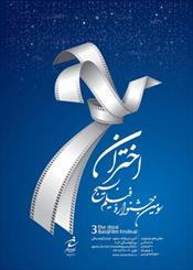"""جشنواره فیلم بسیج """"اختران"""""""