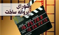 5 فیلم سینمایی پروانه ساخت گرفتند