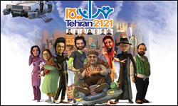 انيميشن سينمايی «تهران 1500» به شبکه نمایش خانگی آمد