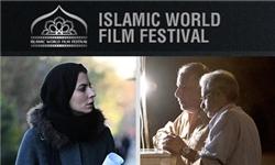 نمایش «سر به مهر»، «سیب و سلما» و «تاج محل» در جشنواره فیلم جهان اسلام