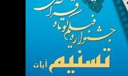 جشنواره تسنیم مرداد ماه در مشهد مقدس برگزار می شود